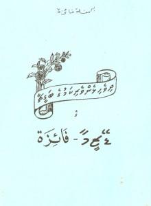 dhivehilhen_bageechaa
