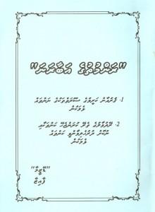 ranmuthuge_abaarana 1
